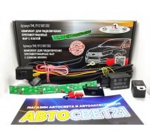 Комплект / набор для подключения ПТФ Лада Веста / Lada Vesta с платой и кнопкой ML