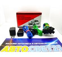Комплект / набор для подключения ПТФ ВАЗ 2113-2115