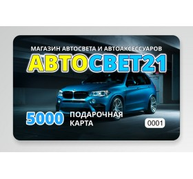 Подарочная карта на 5000 рублей