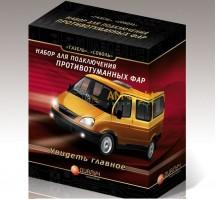 """Комплект для подключения ПТФ """"Газель"""""""