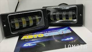 LED ПТФ ВАЗ 2110-2115 2х режимные