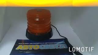 Мигалка оранжевая 12-24В