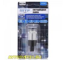 Лампа светодиодная Т20 MTF W21/5W (2-х конт.)