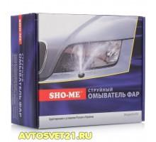 Омыватель фар струйный Sho-Me ОФС 1П