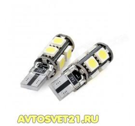 Лампа светодиодная w5w T10 9SMD с Обманкой