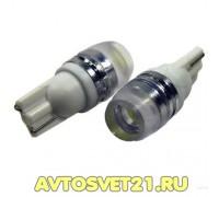 Лампа светодиодная w5w T10 1.5W с Линзой СР