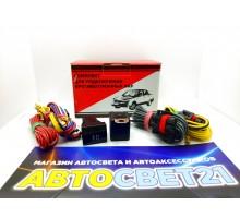 Комплект / набор для подключения ПТФ Лада Гранта / Гранта FL / Калина 2 ML