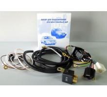 Комплект / набор для подключения ПТФ ВАЗ 2110-2112