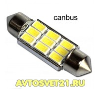 Лампа светодиодная c5w 9SMD 36mm с Обманкой