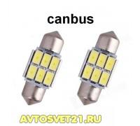 Лампа светодиодная c5w 6SMD 31mm с Обманкой