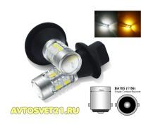 Лампы ДХО с Поворотником 1156 (P21W / ba15s) Белый+Оранж. 2шт.