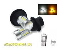 Лампы ДХО с Поворотником T20 (7440 / W21W) Белый+Оранж. 2шт.