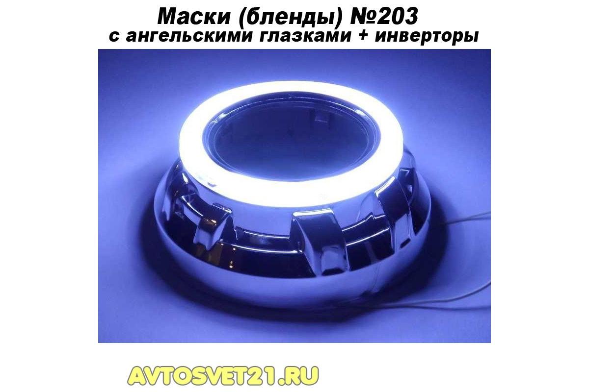Маски с глазками -203