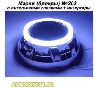 Маски для биксеноновых линз 3.0 дюйма №203 с ангельскими глазками