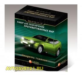 """Комплект для подключения ПТФ """"ВАЗ 2110-2112"""""""