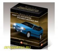 """Комплект для подключения ПТФ """"ВАЗ 2113-2115"""""""