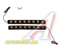 Дневные Ходовые Огни 2х8 LED 12V (Гибкие) - 160*14*18мм