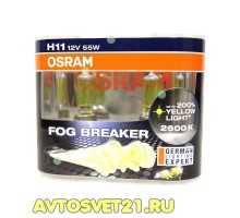 Автолампы H11 OSRAM Fog Breaker +60%