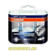 Автолампы H11 OSRAM Night Breaker Unlimited +110%