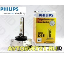 Лампа ксеноновая D3S PHILIPS